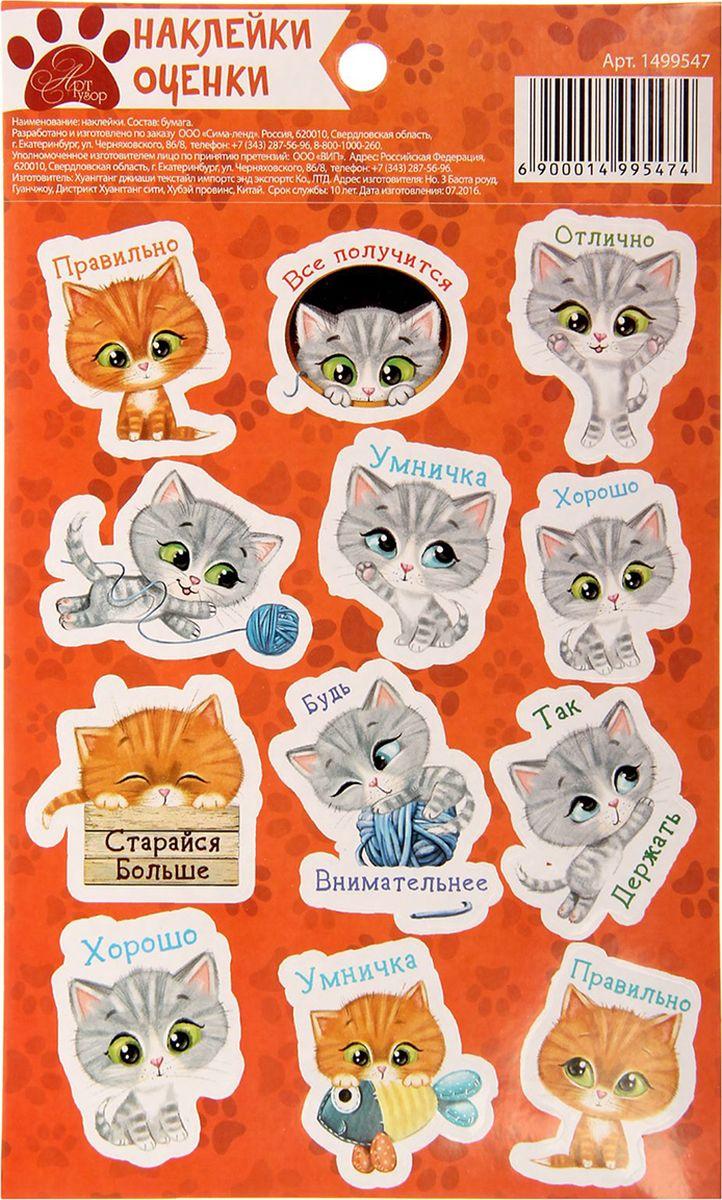 Арт Узор Набор наклеек Оценки Забавные котята1499547Яркие, красочные наклейки приносят пользу детям и их родителям - развивают мелкую моторику, учат детей творчеству, вызывают улыбки и положительные эмоции. Преображают привычные вещи, делая их яркими и оригинальными. Рекомендуем!