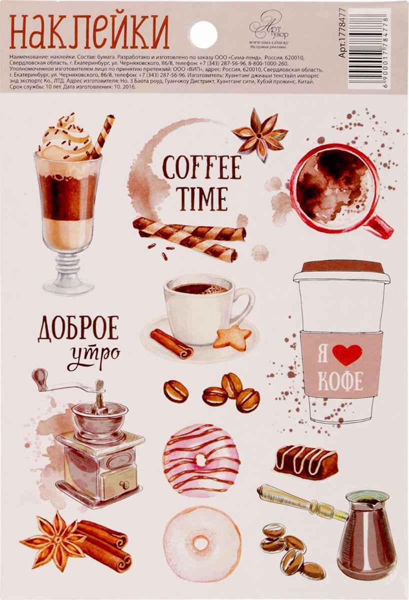 Арт Узор Набор наклеек Coffee Time