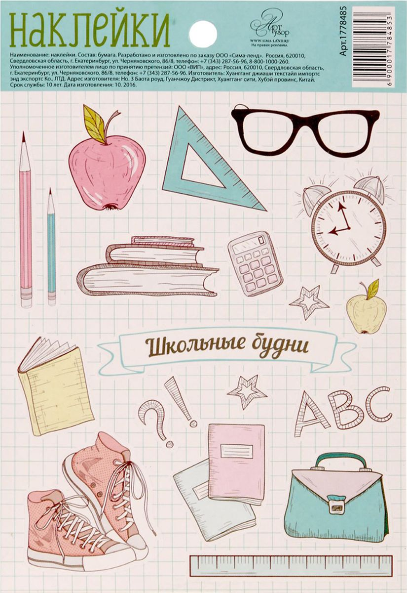Арт Узор Набор наклеек Школьные будни