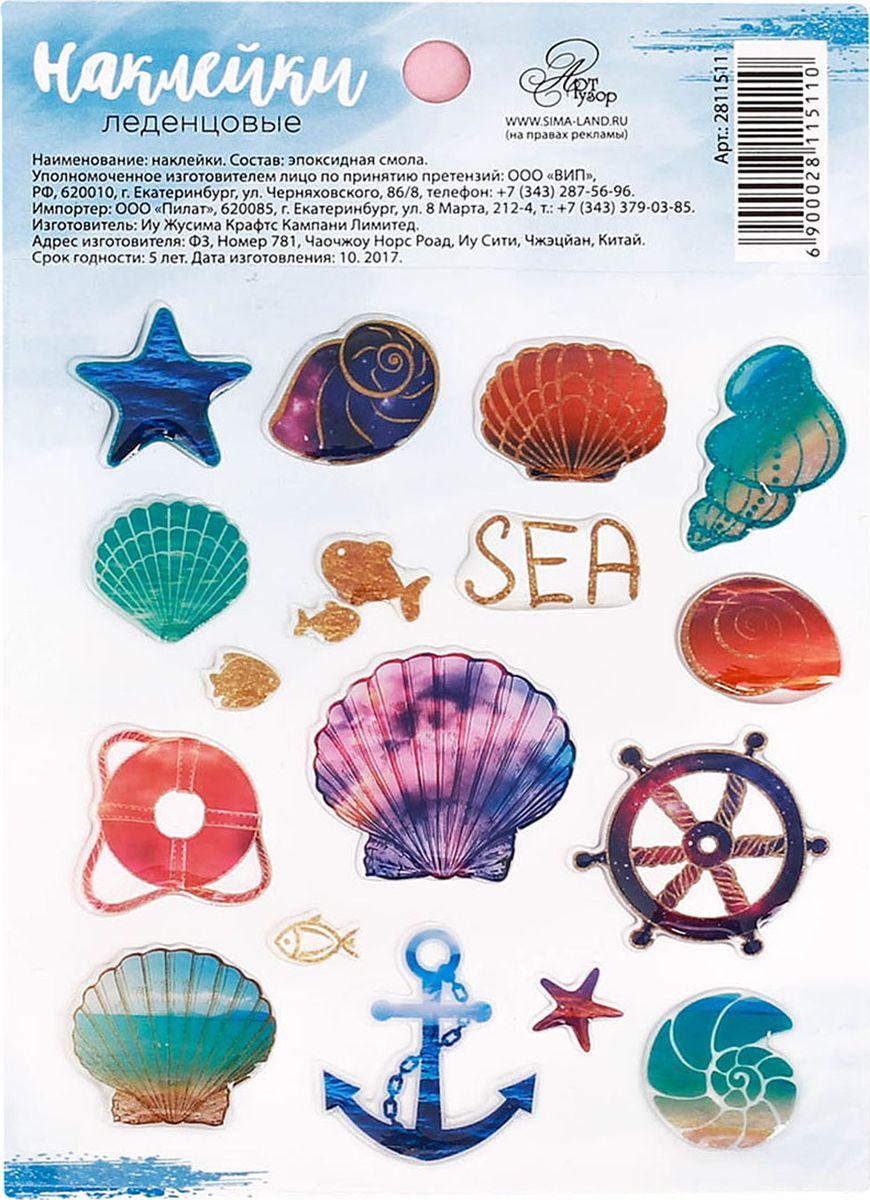 Арт Узор Набор наклеек Морской мир 2811511