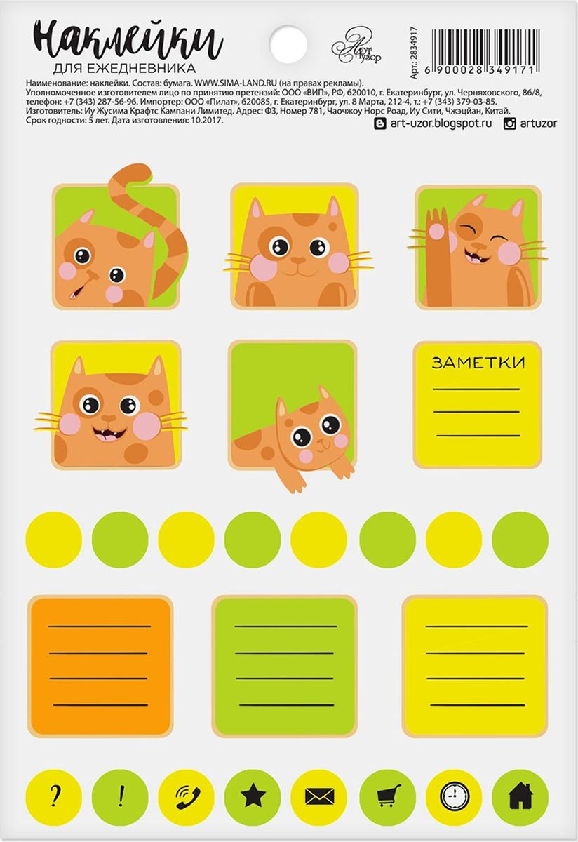 Арт Узор Набор наклеек Милые котята
