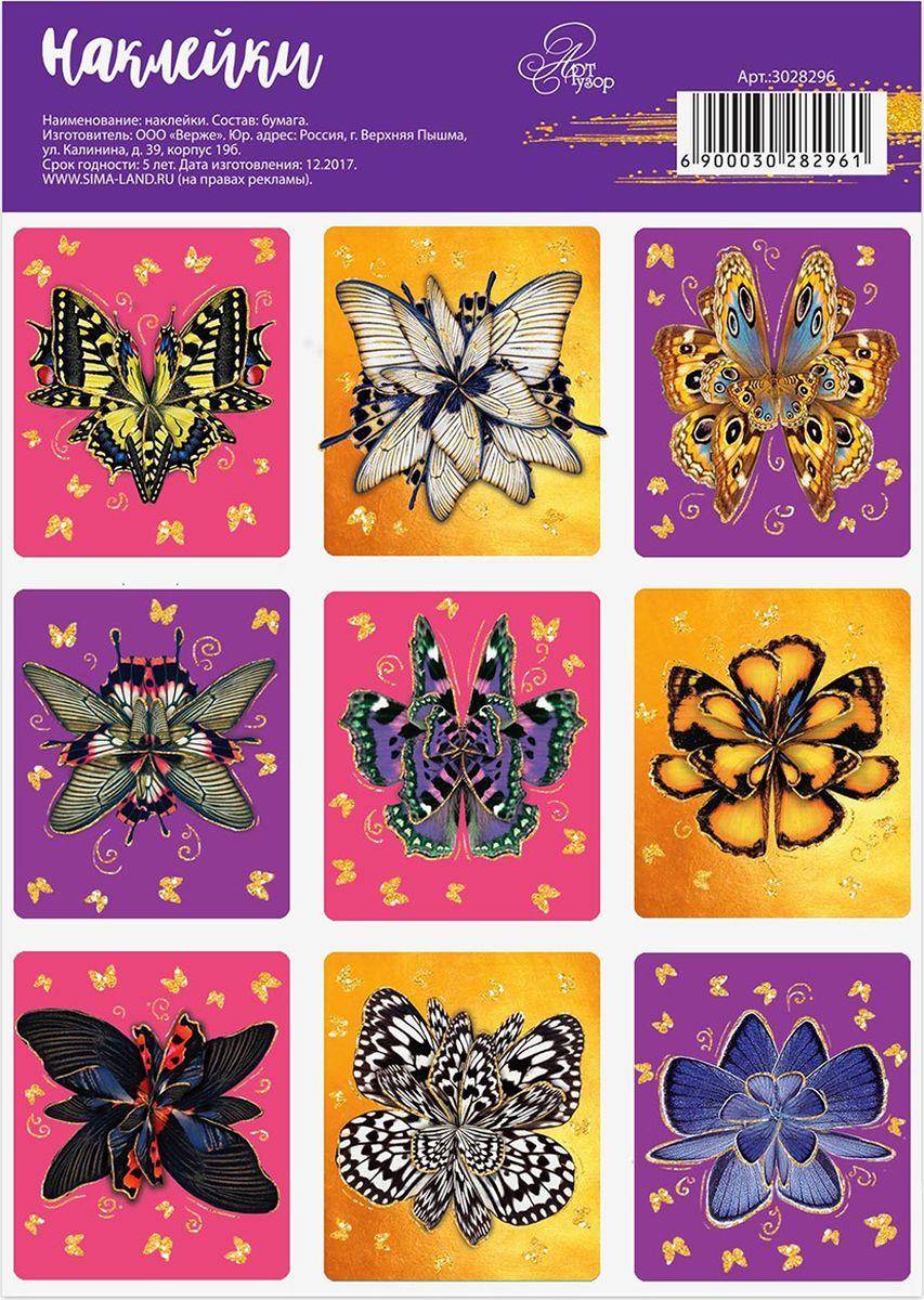 Арт Узор Набор наклеек Butterfly Арт Узор