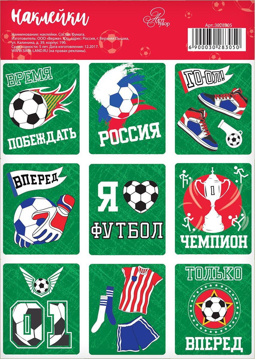 Открытка почтовая футбол
