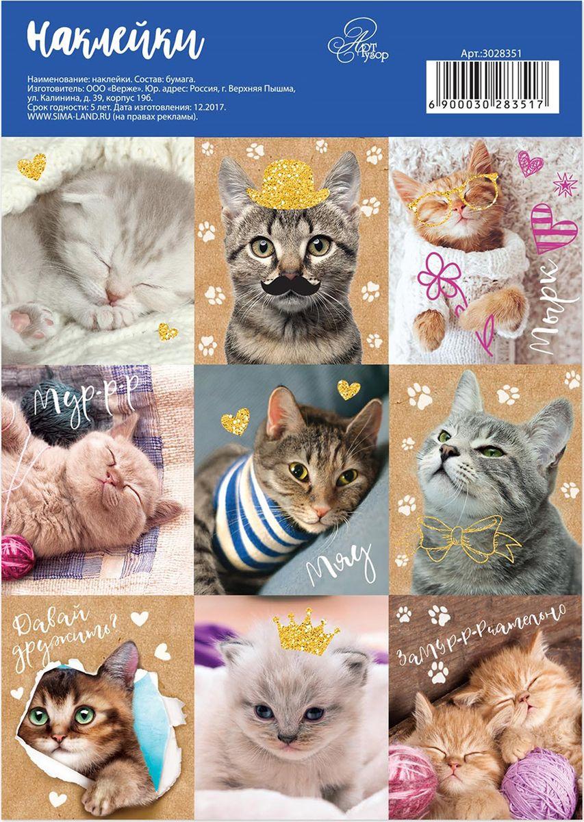 Арт Узор Набор наклеек Замуррчательные котики