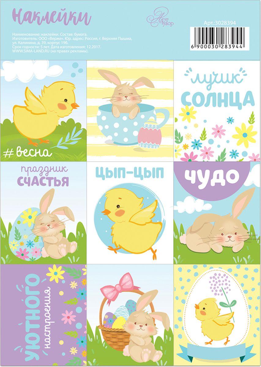 Арт Узор Набор наклеек Весна 3028394