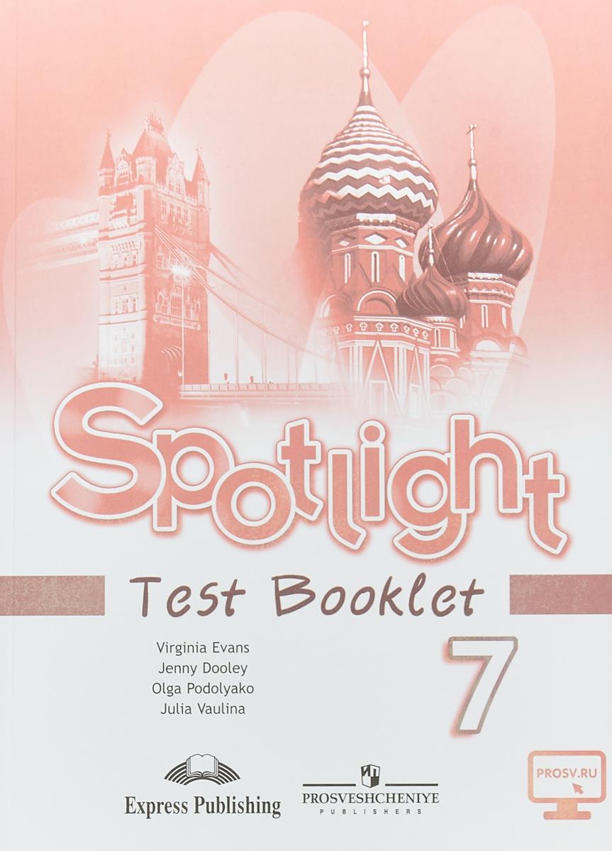 Virginia Evans, Jenny Dooley, Olga Podolyako, Julia Vaulina Spotlight 7: Test Booklet / Английский язык. 7 класс. Контрольные задания