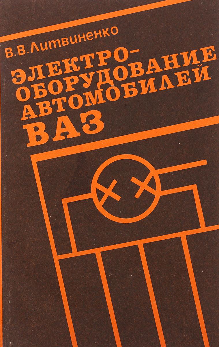 В. Литвиненко Электрооборудование автомобилей ВАЗ цена в Москве и Питере