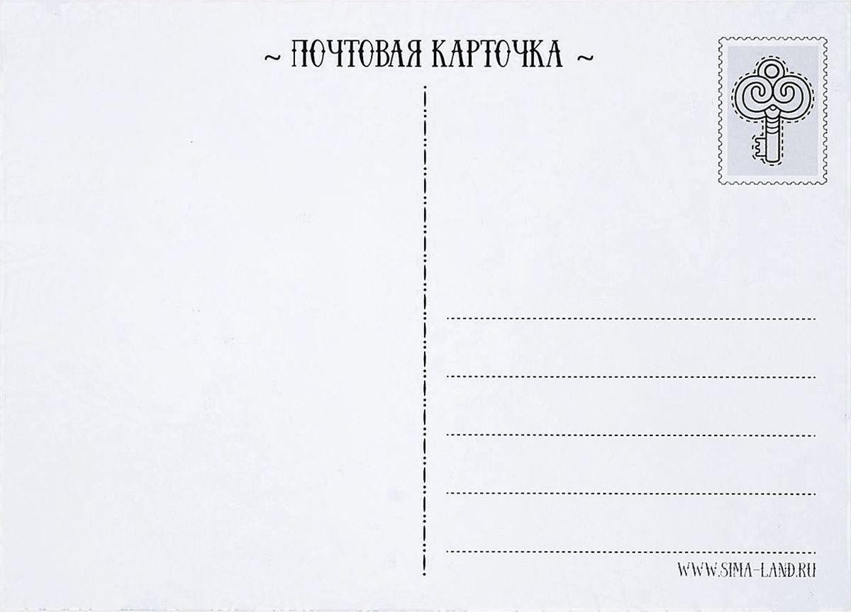 жилой печатать почтовых открыток красивые, большие цифры