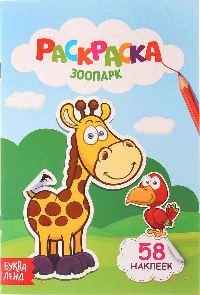 Буква-Ленд Раскраска Зоопарк с наклейками