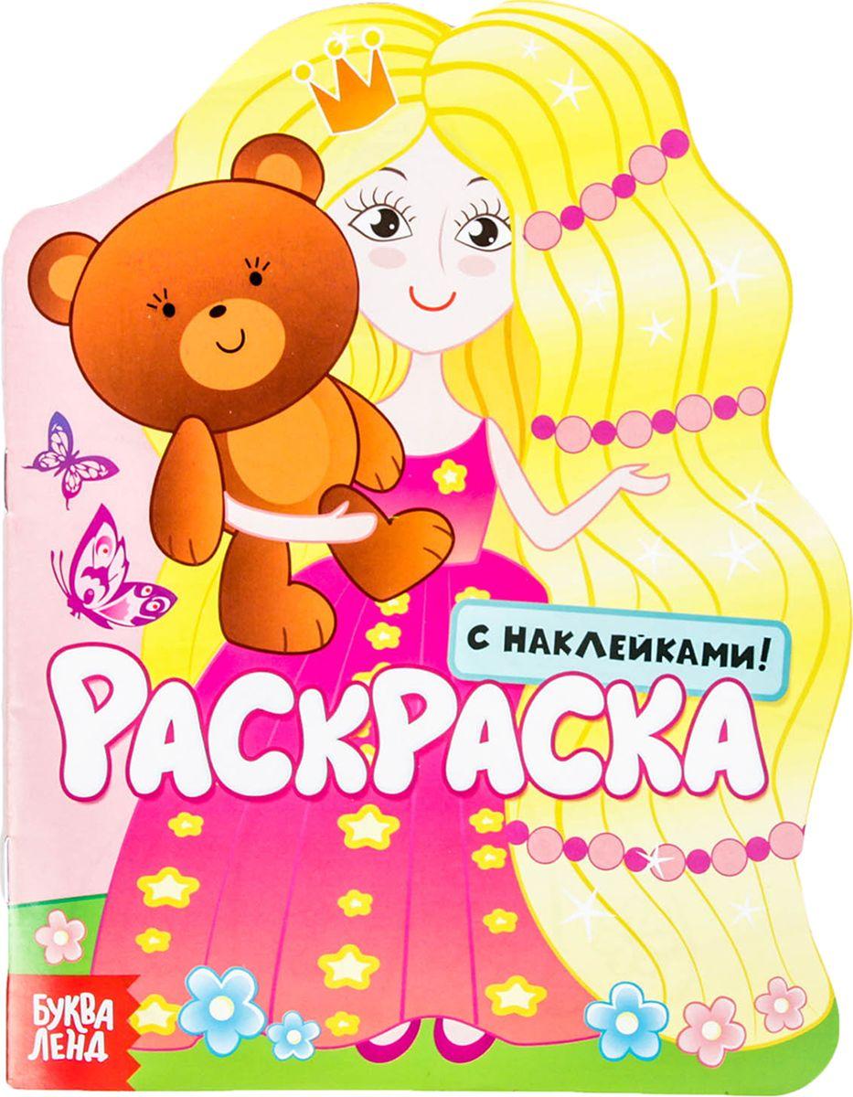 Буква-Ленд Раскраска Принцесса с наклейками