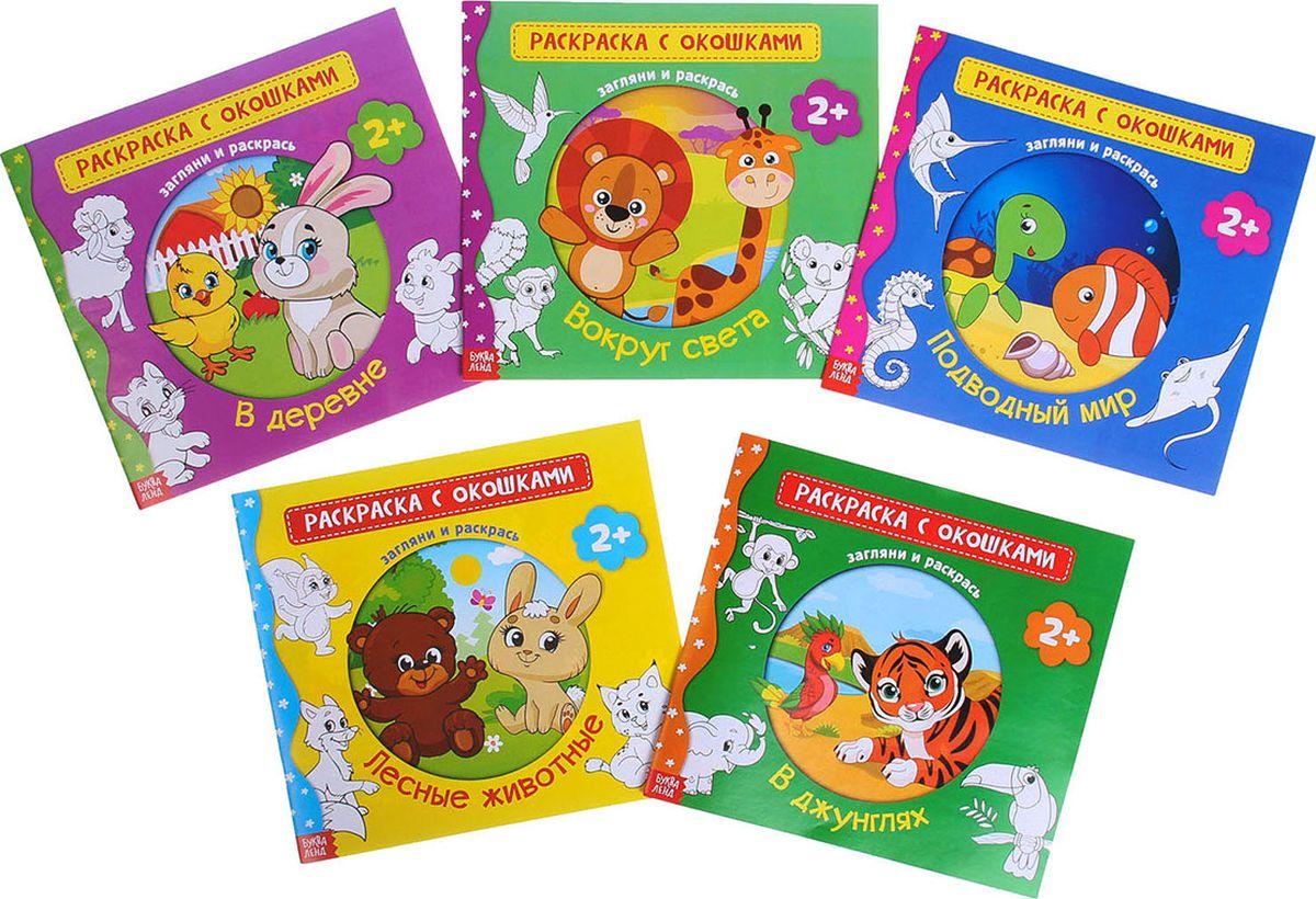 Буква-Ленд Набор раскрасок с окошками Животные 5 шт пособие буква ленд для самых маленьких набор 3098876