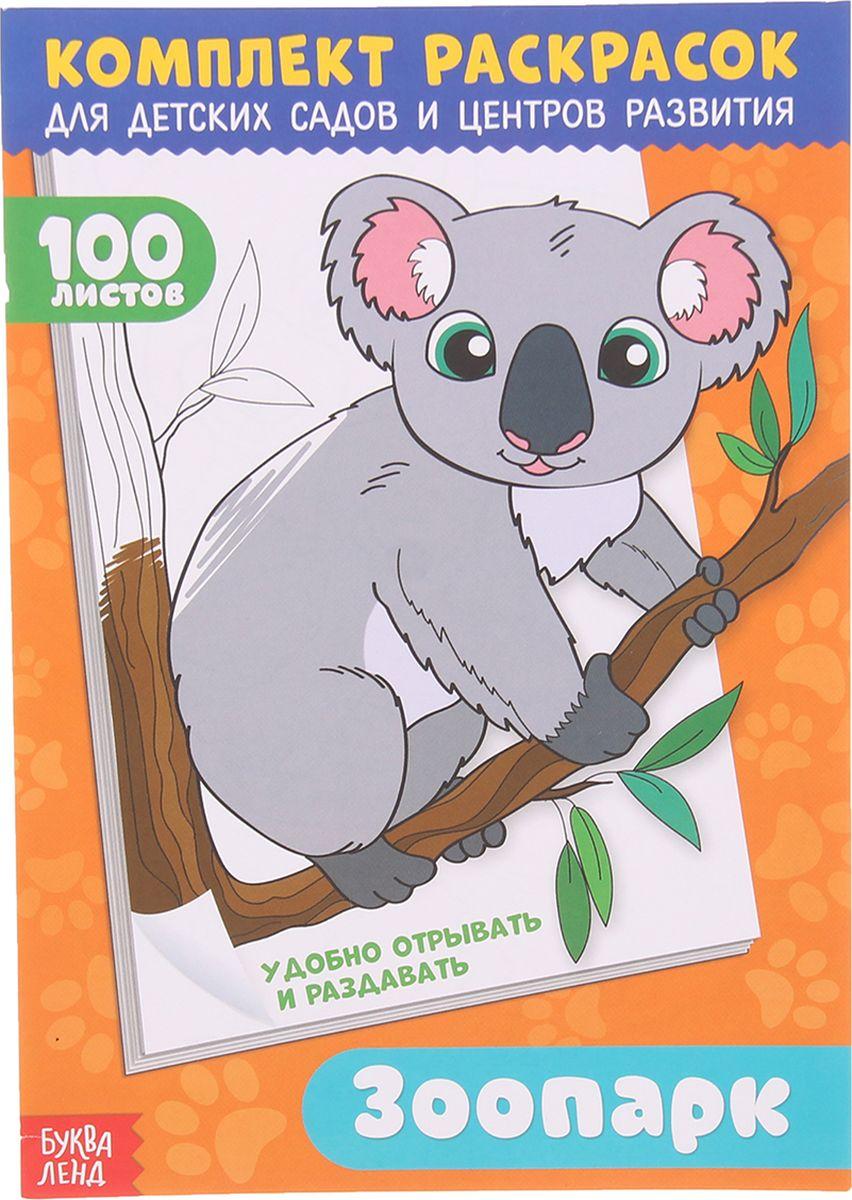 Буква-Ленд Раскраска Зоопарк