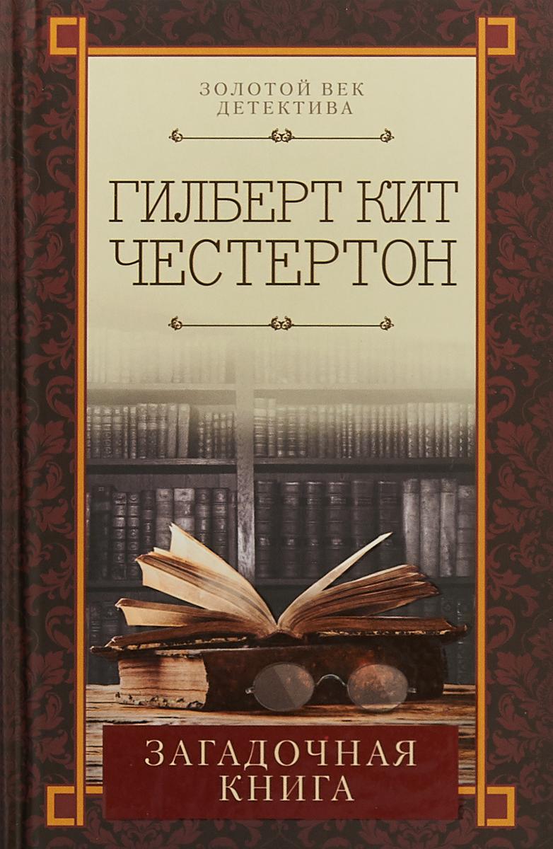 Честертон Г.К. Загадочная книга недорого