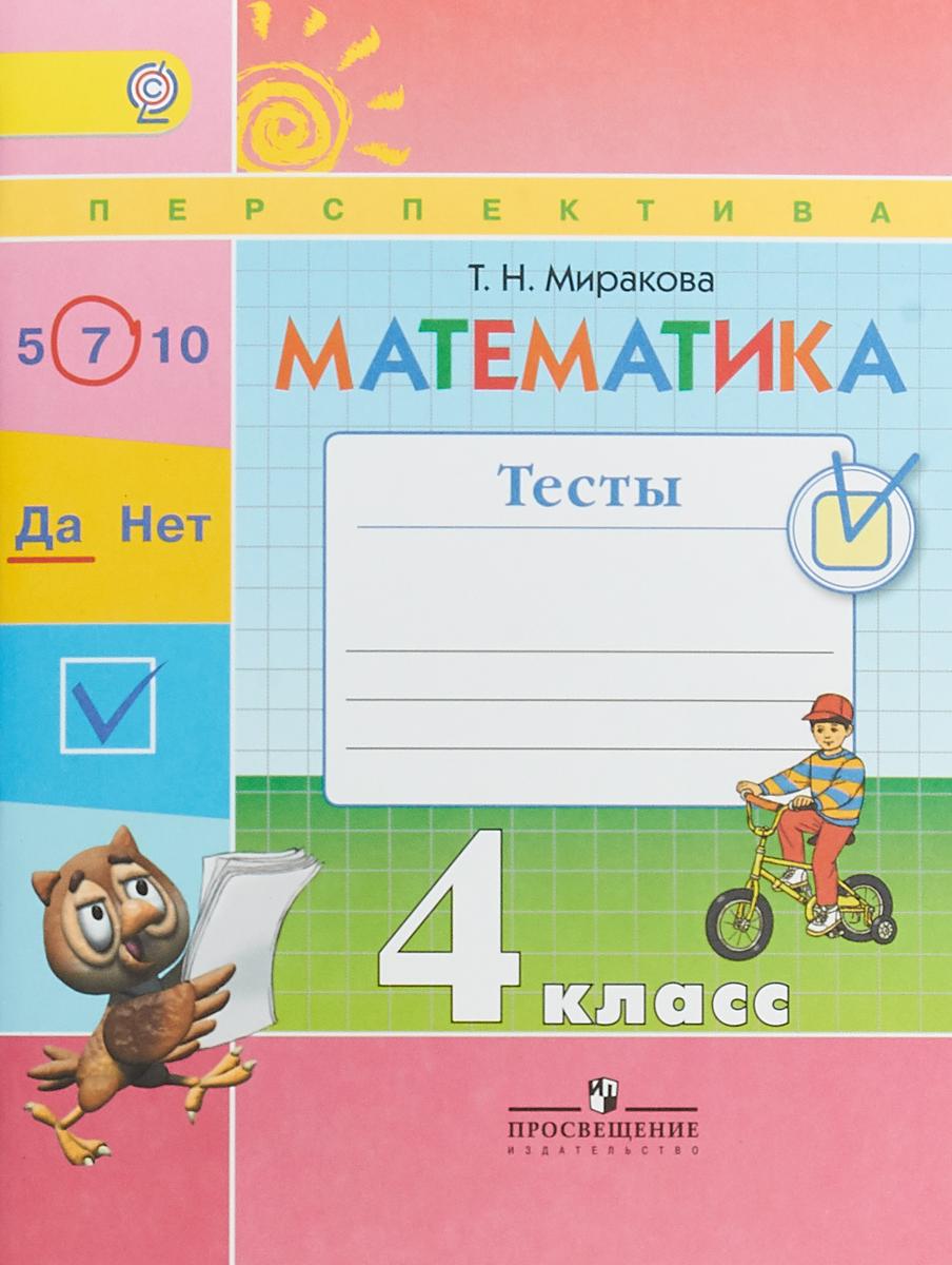 Т. Н. Миракова Математика. Тесты. 4 класс. Учебное пособие