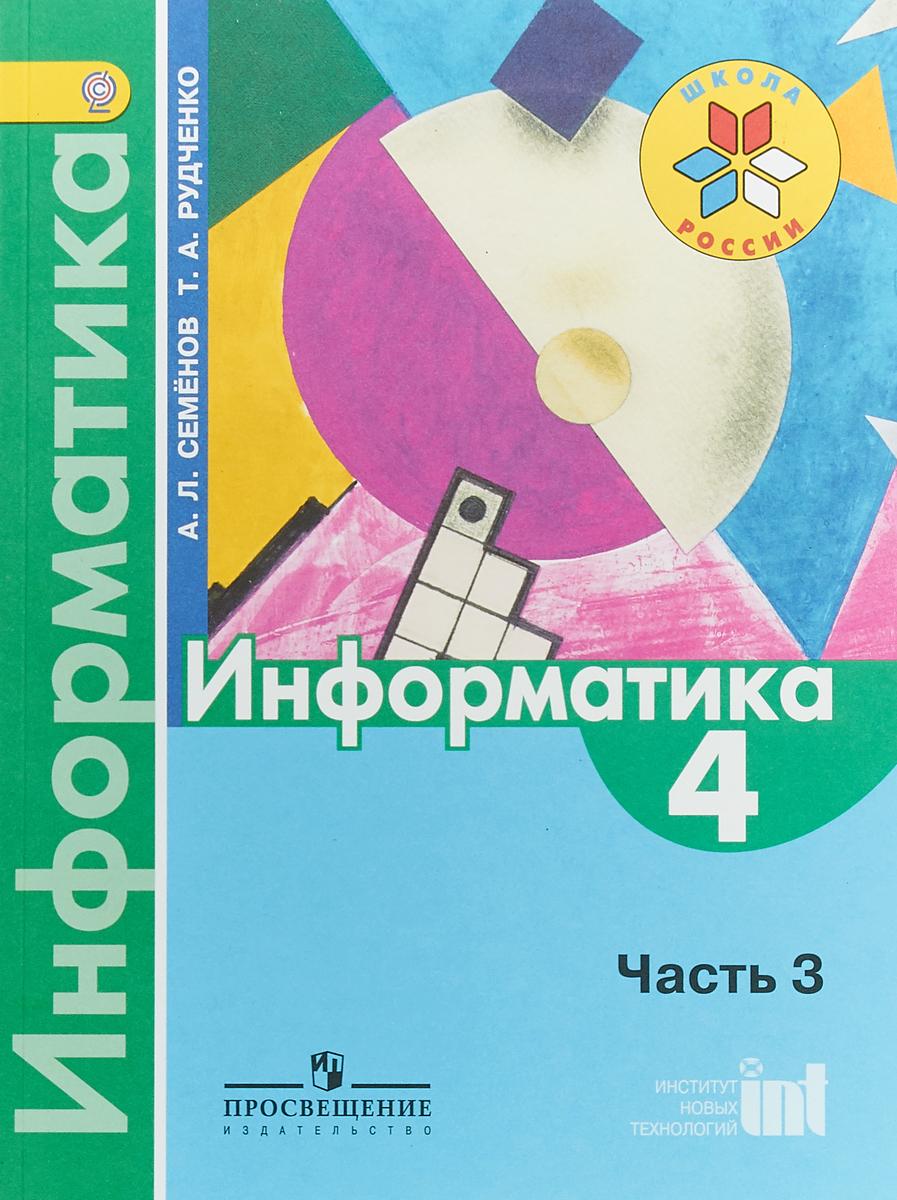 А. Л. Семенов, Т. А. Рудченко Информатика. 4 класс. Учебник. Часть 3 информатика 4 класс часть 3