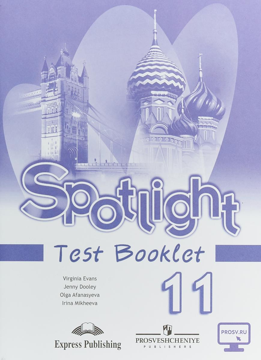 Virginia Evans, Jenny Dooley, Olga Afanasyeva, Irina Mikheeva Spotlight 11: Test Booklet / Английский язык. 11 класс. Контрольные задания