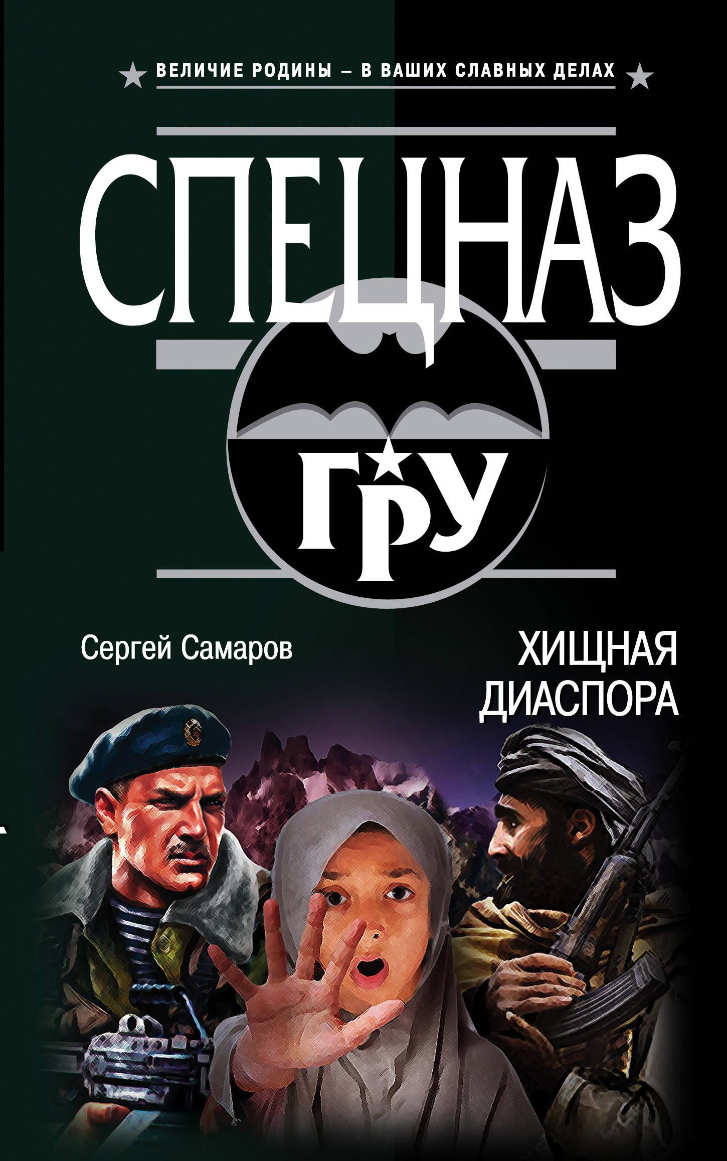 Сергей Самаров Хищная диаспора