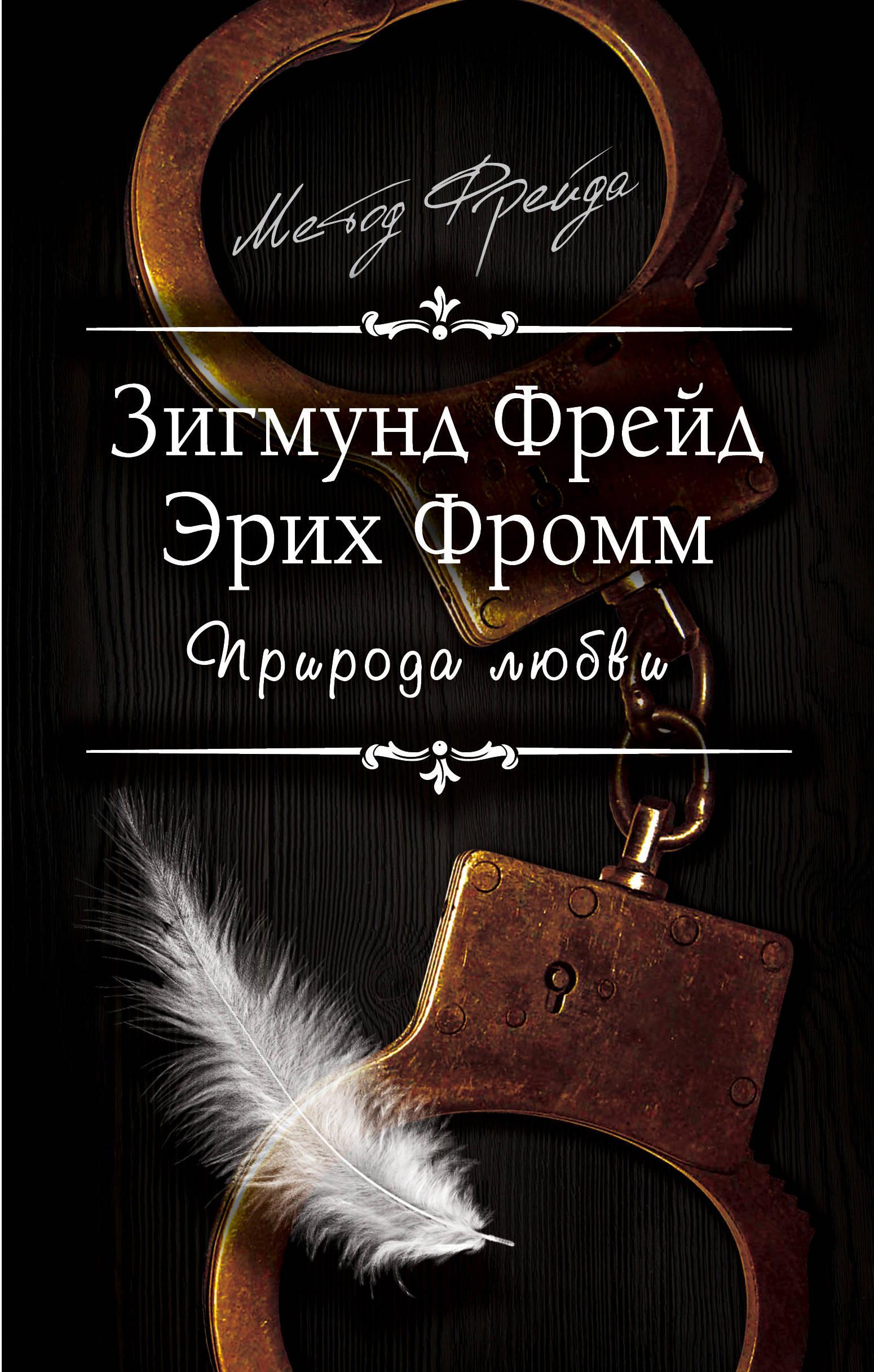 Зигмунд Фрейд, Эрих Фромм Природа любви