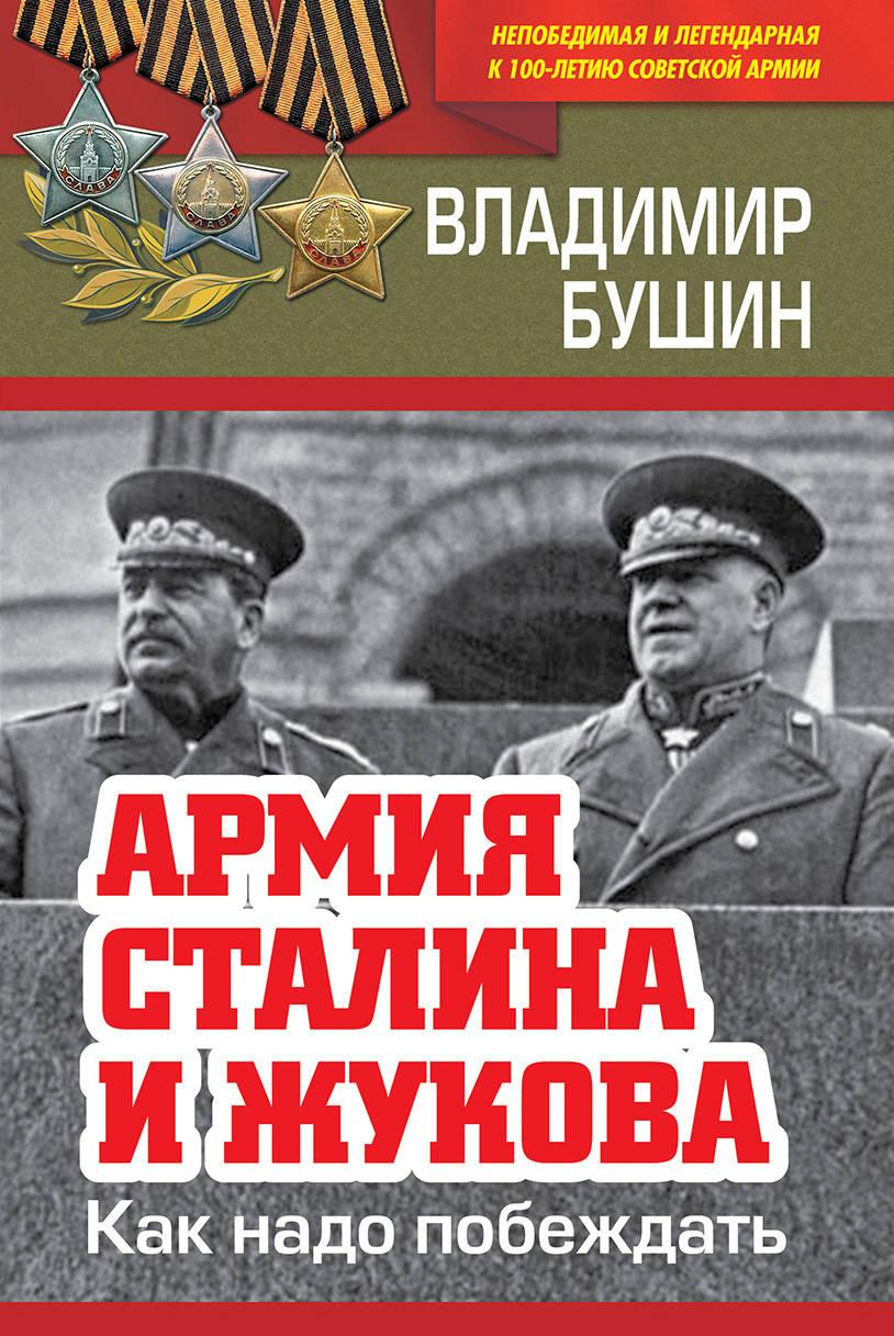 Бушин Владимир Сергеевич Армия Сталина и Жукова. Как надо побеждать