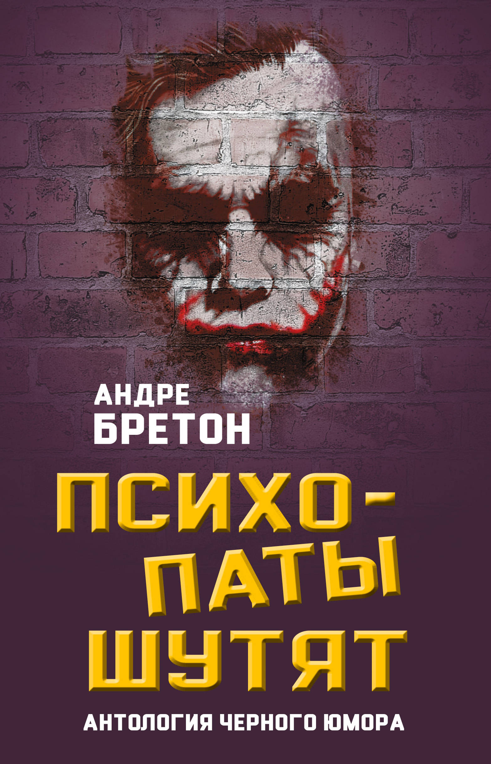 Андре Бретон Психопаты шутят. Антология черного юмора