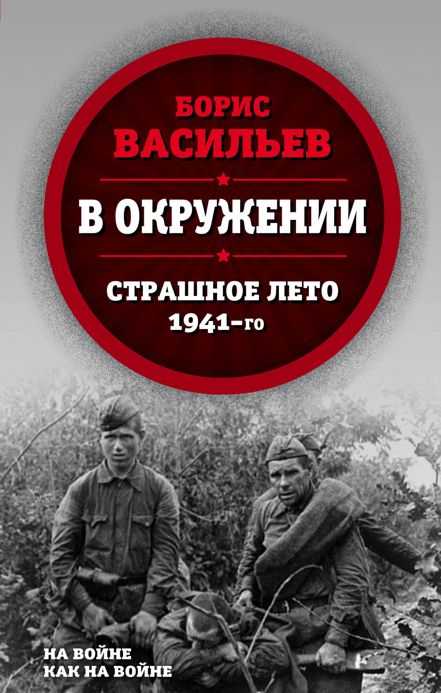Борис Васильев В окружении. Страшное лето 1941-го борис васильев великолепная шестерка