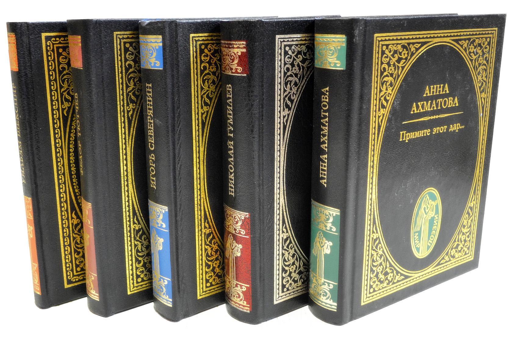 Серия Мир поэзии (комплект из 5 книг) серия мир приключений комплект из 5 книг