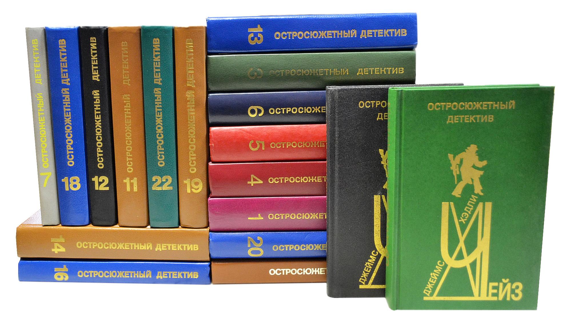 Серия Остросюжетный детектив (комплект из 20 книг) серия целительные практики российский опыт комплект из 12 книг