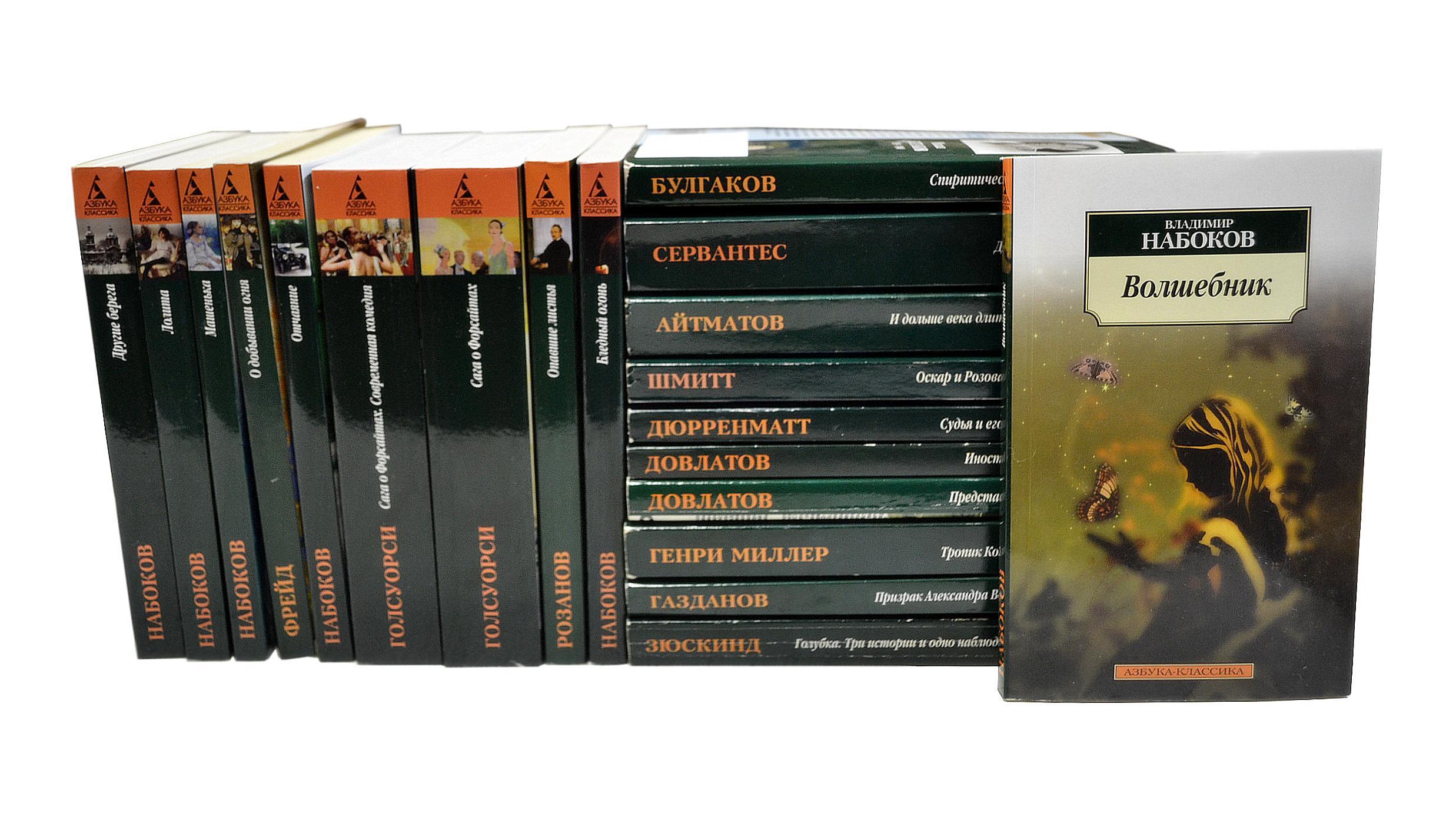 Серия Азбука-классика (pocket-book) (комплект из 20 книг) серия азбука классика pocket book комплект из 5 книг