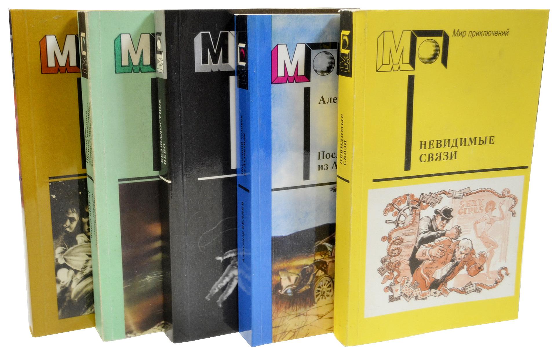 Серия Мир приключений (комплект из 5 книг) серия мир приключений комплект из 5 книг