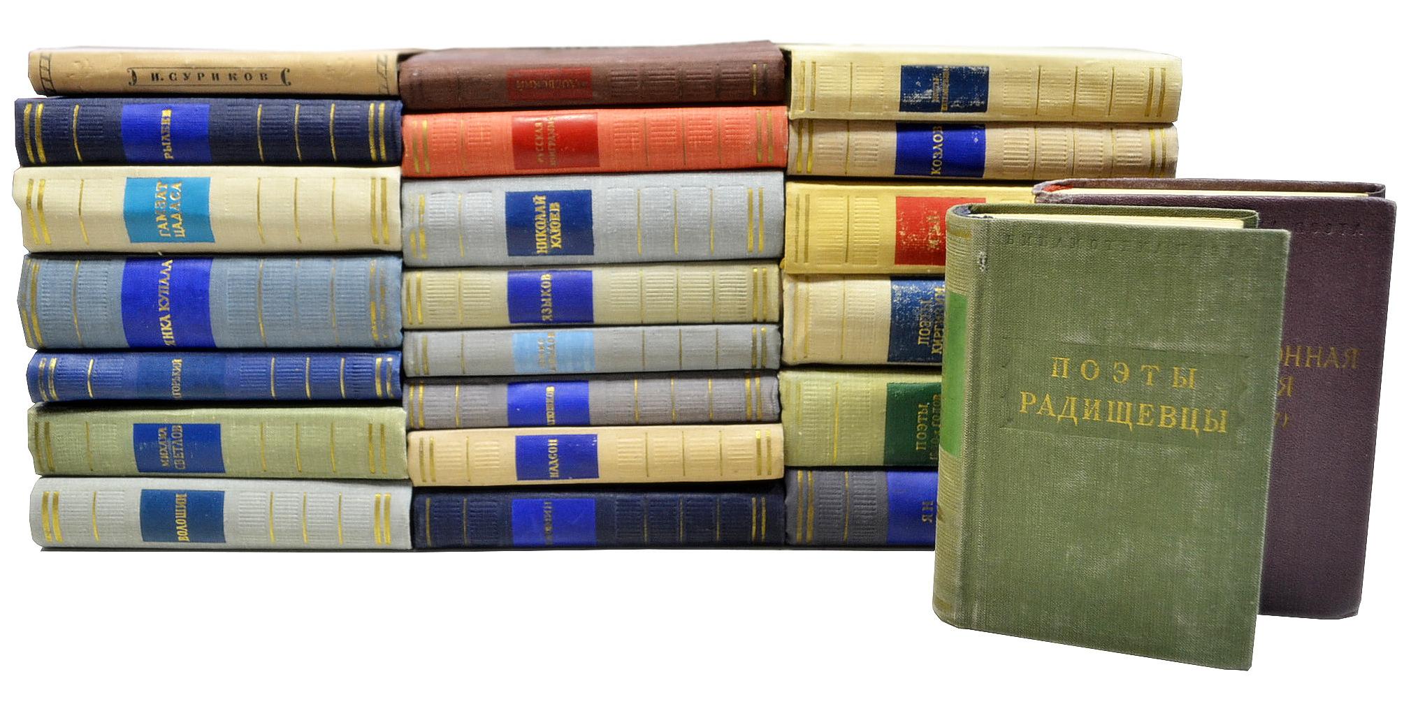 Серия Библиотека поэта. Малая серия (комплект из 25 книг) серия книга за книгой комплект из 36 книг