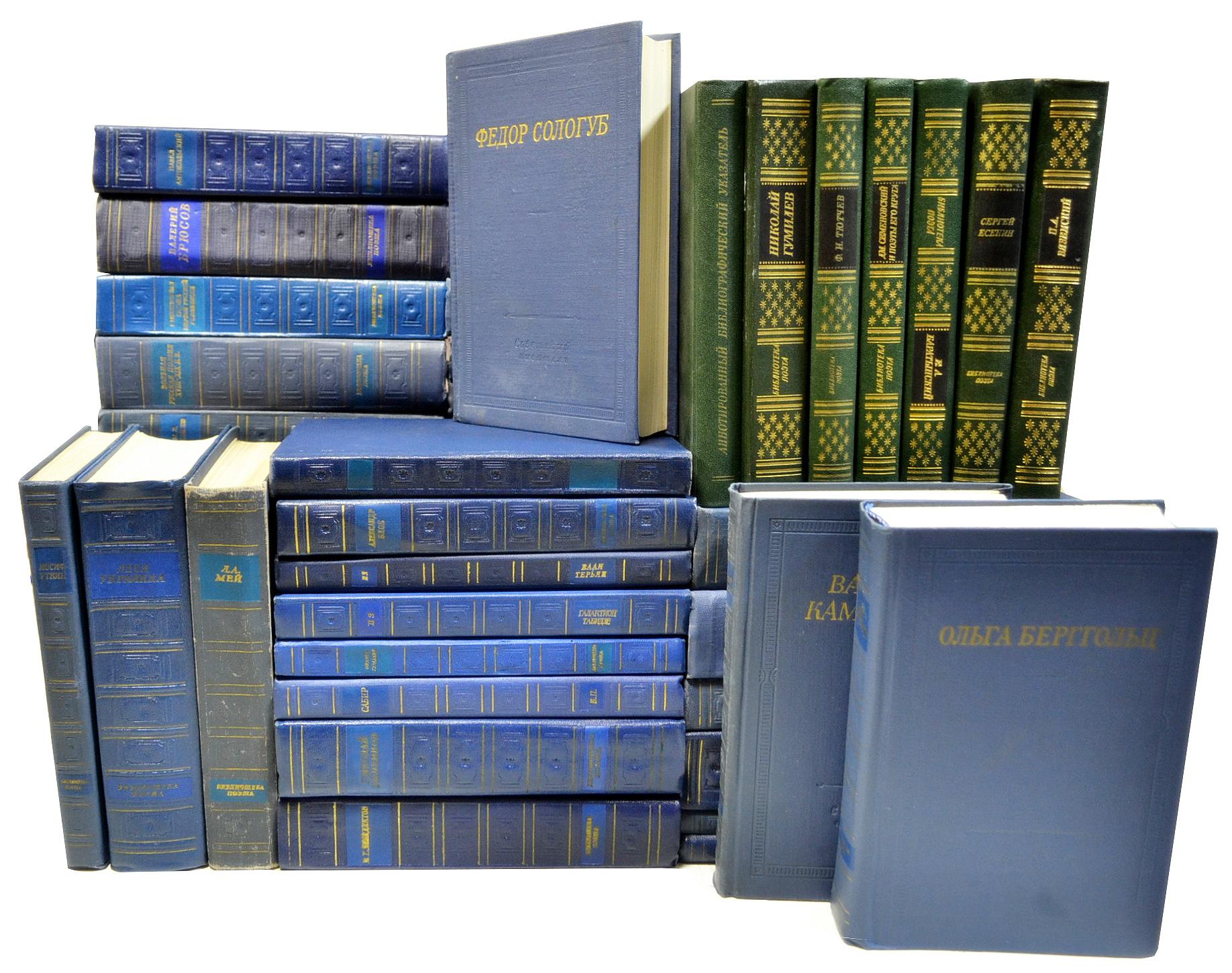 Серия Библиотека поэта. Большая серия (комплект из 50 книг) серия книга за книгой комплект из 36 книг