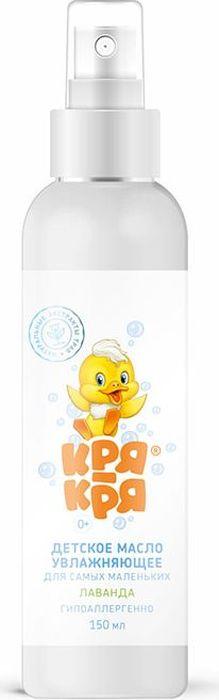 Кря-Кря Детское масло увлажняющее с лавандой 150 мл масло для тела weleda 100мл с лавандой расслабляющее