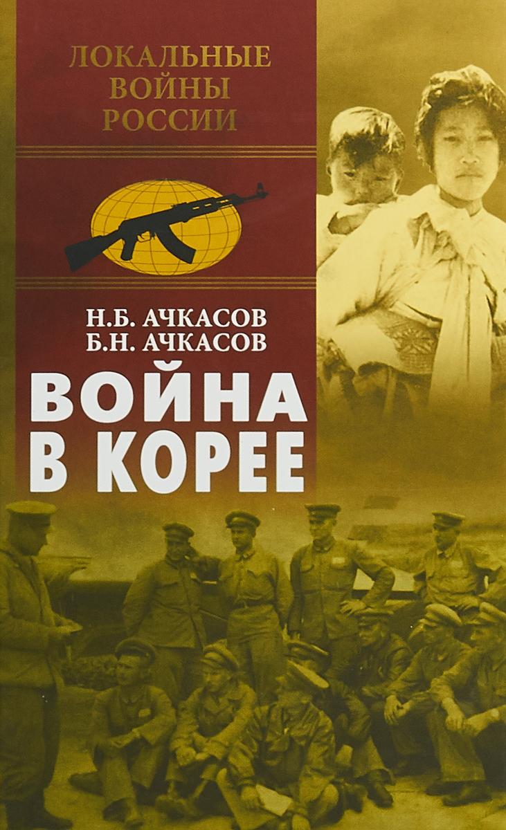 Н. Б. Ачкасов,Б. Н. Ачкасов Война в Корее н б ачкасов б н ачкасов война в корее