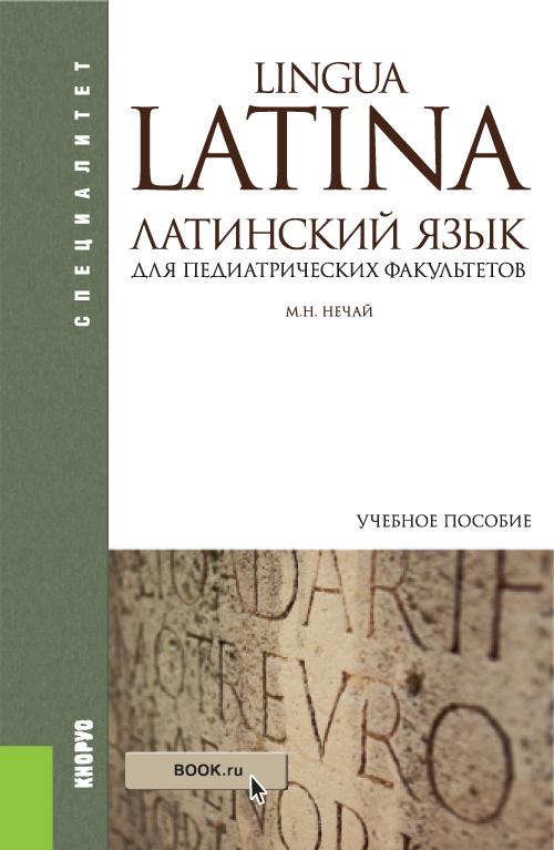 М. Н. Нечай Латинский язык для педиатрических факультетов
