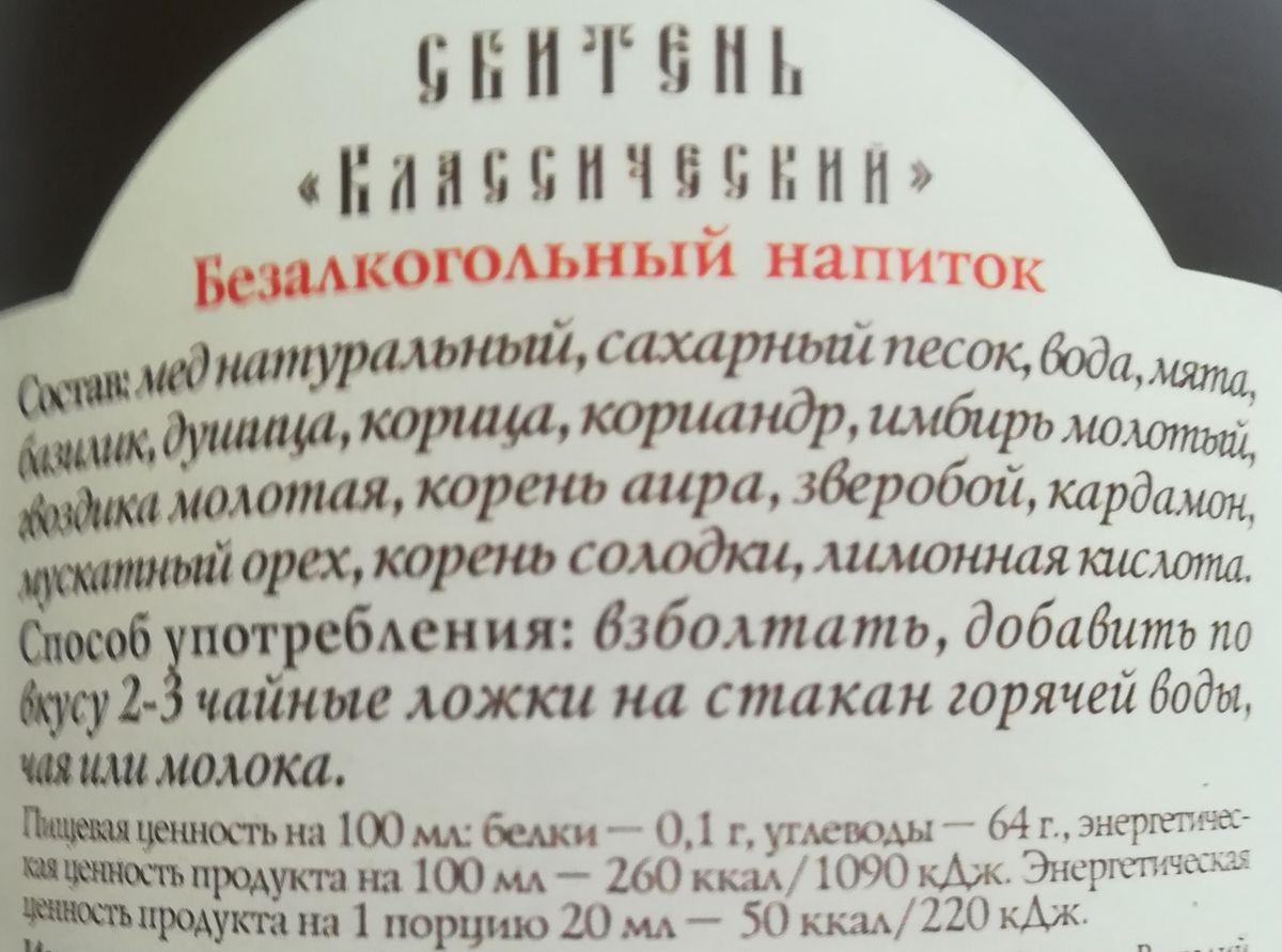 Сбитень Столбушинский Классический, 250 мл Столбушинский