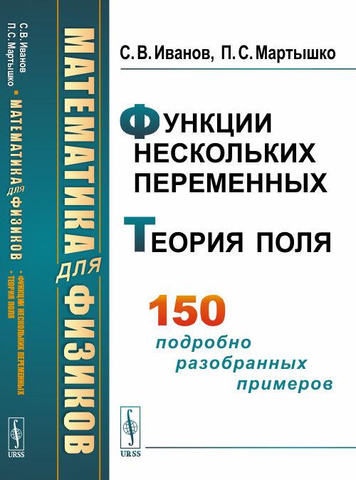 Иванов С.В., Мартышко П.С. Математика для физиков. Функции нескольких переменных. Теория поля