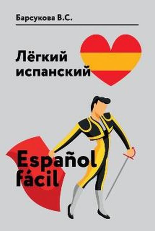 В. С. Барсукова Лёгкий испанский. Espanol facil. Учебное пособие