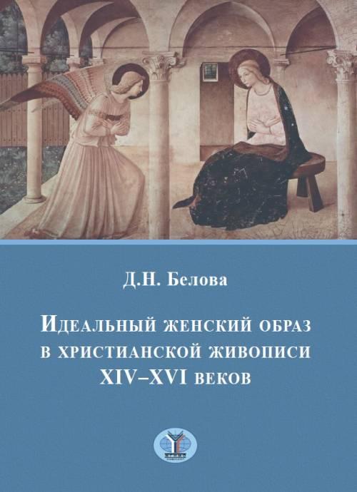 Д. Н. Белова Идеальный женский образ в христианской живописи XIV - XVI веков