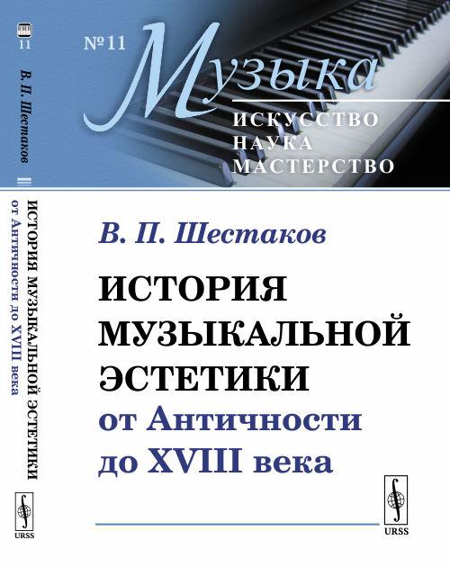 Шестаков В.П. История музыкальной эстетики от Античности до XVIII века