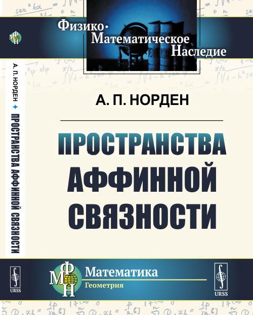А. П. Норден Пространства аффинной связности и п егоров движения в пространствах аффинной связности