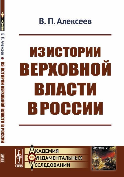 В. П. Алексеев Из истории верховной власти в России