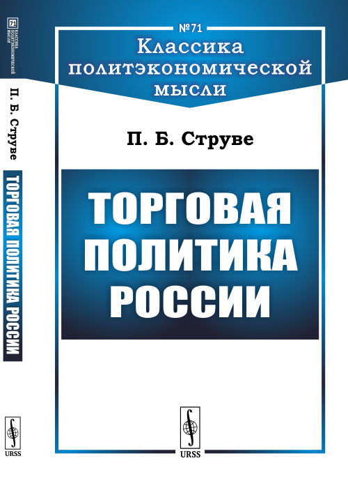 Торговая политика России Вниманию читателей предлагается...