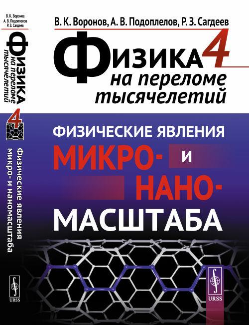 В.К. Воронов, А.В. Подоплелов, Р.З. Сагдеев Физика на переломе тысячелетий. Книга 4. Физические явления микро- и наномасштаба