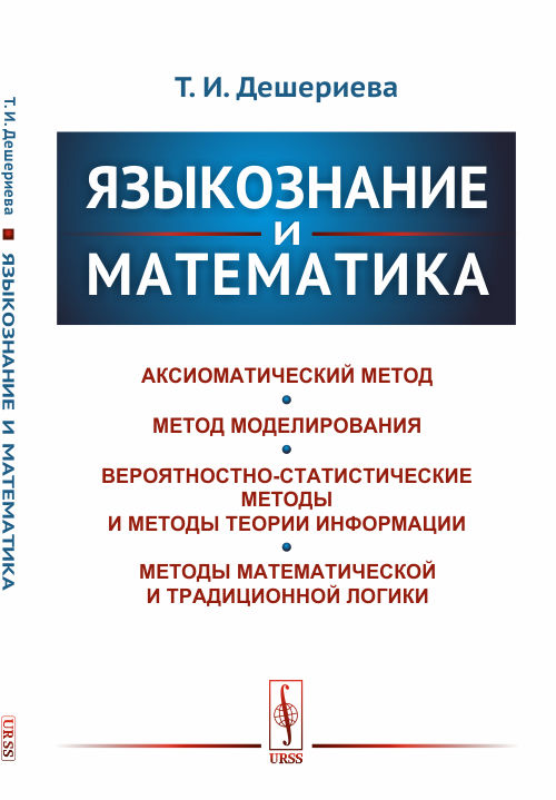 Т.И. Дешериева Языкознание и математика