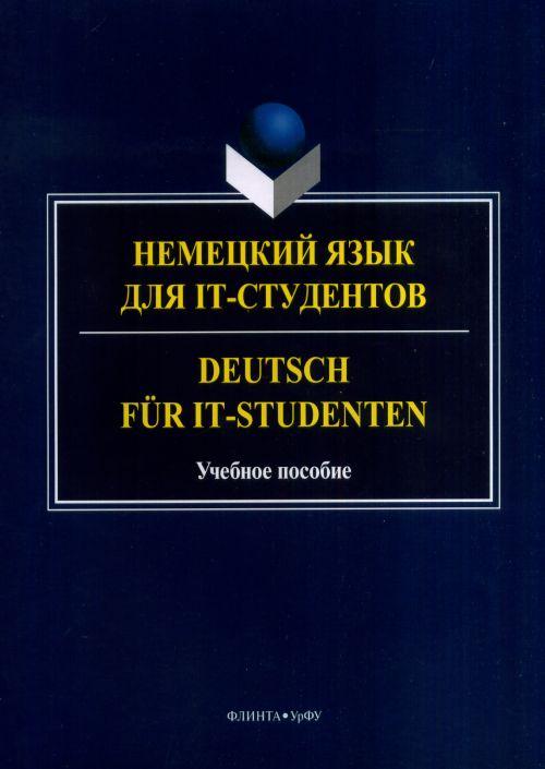 Немецкий язык для IT-студентов. Учебное пособие / Deutsch fur IT-Studenten
