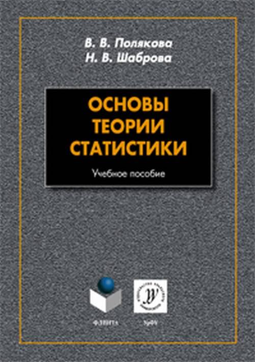 В. В. Полякова, Н. В. Шаброва Основы теории статистики. Учебное пособие