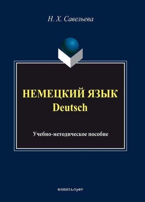 Н. Х. Савельева Немецкий язык / Deutsch