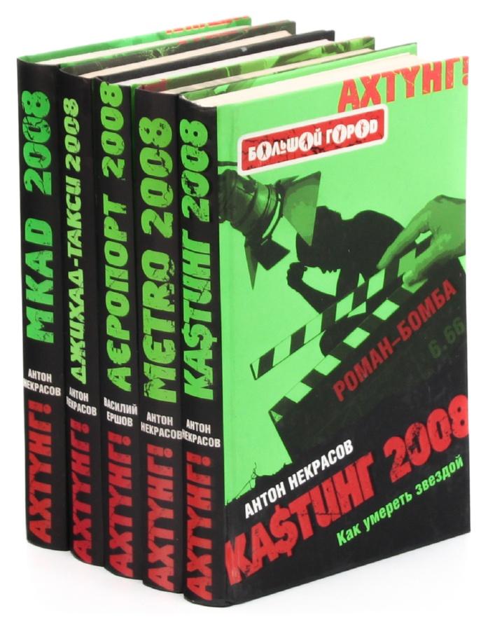 Серия Ахтунг: Большой город (комплект из 5 книг)