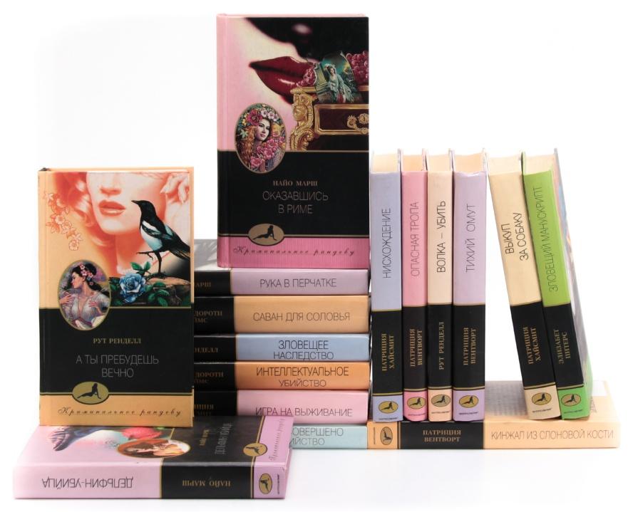 Серия Криминальное рандеву (комплект из 16 книг) рюкзак рандеву
