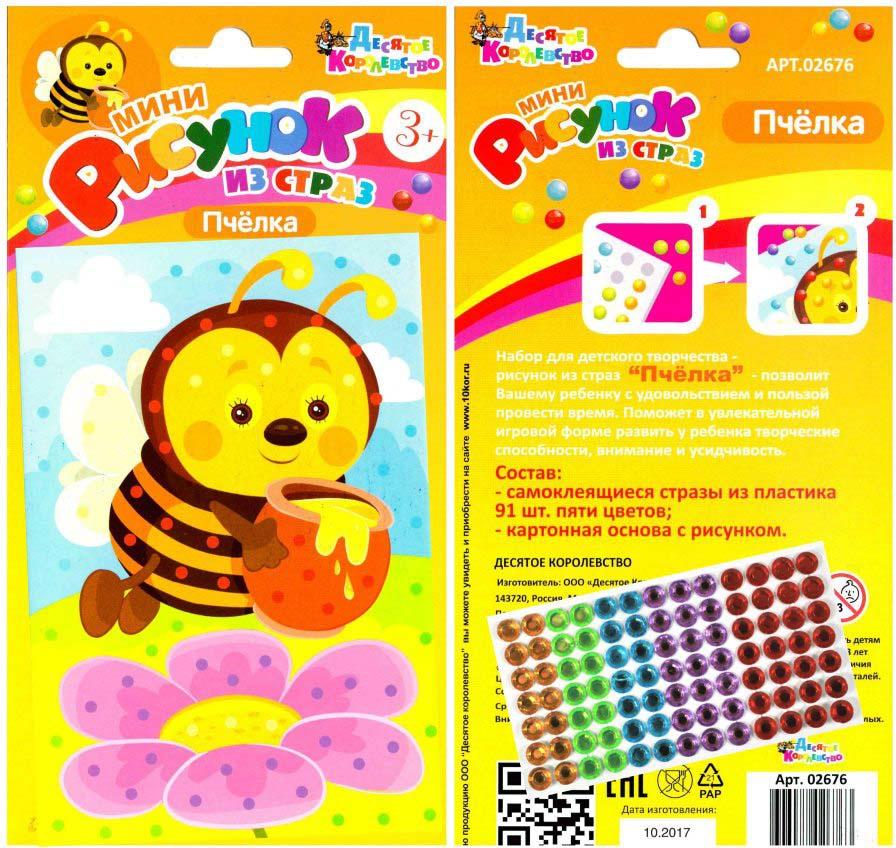 Десятое королевство Набор для создания аппликации стразами Пчелка мини Десятое королевство
